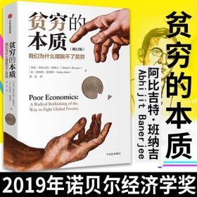 【现货 正版】贫穷的本质:我们为什么摆脱不了贫穷