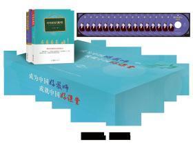 成为中国好教师 成就中国好课堂 (16碟DVD+2本书)