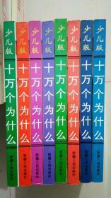 十万个为什么(少儿版)8本全套  注音版   新疆人民出版社 八册分为天文地理篇,自然科学篇,工程科学篇,趣味数学篇,动物天地篇,植物世
