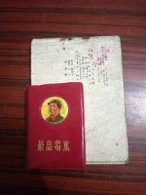 《最高指示》极小的168开本,红塑胶皮,有毛主席像及林题,内页无写画,无缺页,内容齐全。