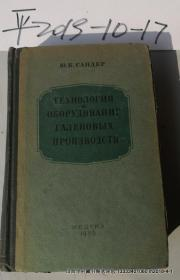 俄文医学著作:看 图片