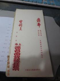 做假必备,  民国茶叶商行空白发票《上海源昌南货号发票》100张,  存于b纸箱307