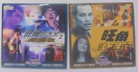 香港电影【旺角的天空1,旺角的天空2之男烧衣】二DVCD碟,国粤语版。