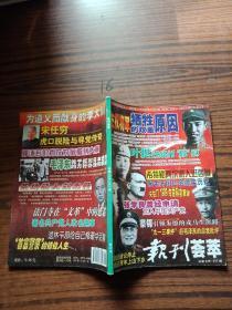 报刊荟萃236-237