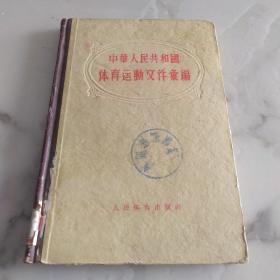 《中华人民共和国体育运动文件汇编》1955年精装初版5000册