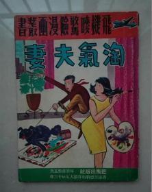 民国末年   港漫  《淘气夫妻》漫画集