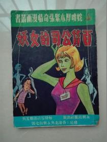 民国末年   港漫  《百货公司的女妖》漫画集