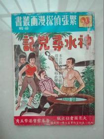 民国末年   港漫  《神水寻凶记》侦探漫画集
