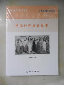 我们和你们:中国和印度的故事(未拆封)