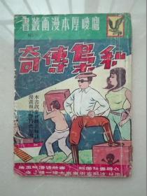 民国末年   港漫  《私枭传奇》厚本 漫画集