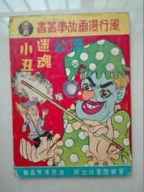 民国末年 港漫 《济公之迷魂小丑》