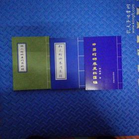 梅花螳螂拳门拳谱    354页  梅花螳螂拳门器械谱   355页    中国螳螂拳史料汇编 227页(三书合售)