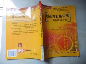 创造力拓展训练 :团体培训手册