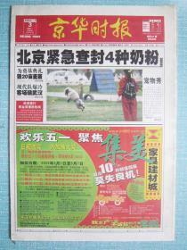 251、京华时报