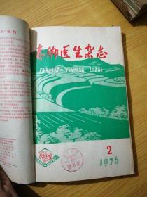 赤脚医生杂志1976年1-6期