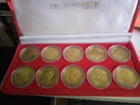 中华人民共和国十大元帅纪念章 一盒10枚