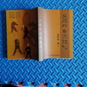 吴殿科与洗髓经(原版保真 16开422页)