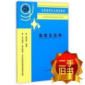 鱼类生态学 者:殷名称 中国农业 9787109031432
