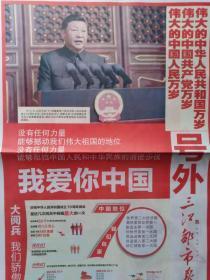 难找的号外:国庆大阅兵号外:三江都市报2019年国庆70周年阅兵号外