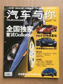 汽车与你 2003年8月 汽车杂志