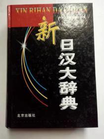 新日汉大辞典