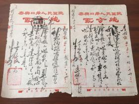 泰兴7大名中医之一、民国中医儿科名家【刘慕云】方笺 毛笔二张