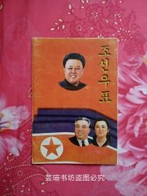 朝鲜邮票4折册(邮折封面是朝鲜人民的伟大领袖金日成和夫人金正淑以及金正日的人头像,折内十三张朝鲜邮票,邮折大小比32开书略大。)