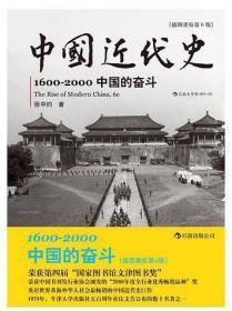 中国近代史:1600-2000 中国的奋斗 全新塑封正版