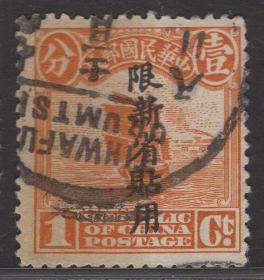 【民国老邮票 新普1北京一版帆船加盖限新省贴用 1分旧 】