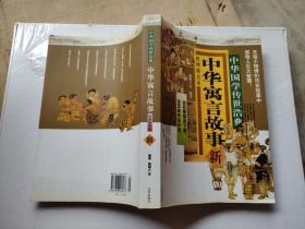 中华国学传世浩典:中华寓言故事 (最新彩图版)