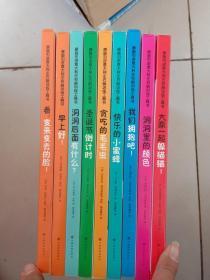 意大利原版引进 左右脑训练工具书 第2辑(套装共9册)
