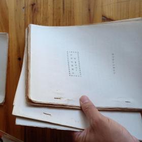 湖南省茶叶研究所 《茶树病虫情报》1974——1983年合售 缺1978 ,1977年少期