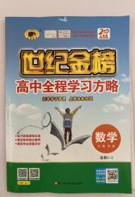 世纪金榜 高中全程学习方略 数学选修2-2 高中数学选修2-2  学生用书