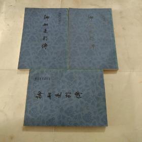 82年 私藏品好《柳如是别传》(全三册)