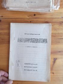 汝城白毛茶野生资源开发利用的研究 1983——1990