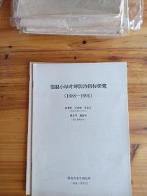 假眼小绿叶蝉防治指标研究1988一1991