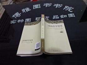 中西哲学智慧   贵州大学  正版 实物图 未翻阅   货号41-1