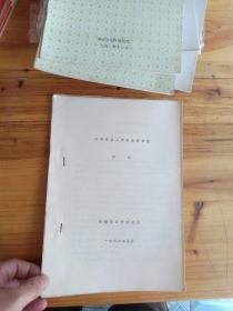 茶树害虫及天敌资源调查 初报 湖南省