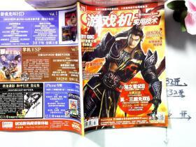 游戏机实用技术 2011年第17期