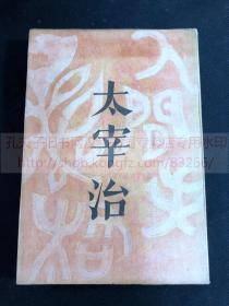 私藏好品一版一印 《2211 人间失格》太宰治名著 1948年筑摩书房初版初印 平装一册全