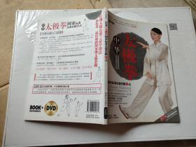 中华太极拳国家标准竞赛套路24式,