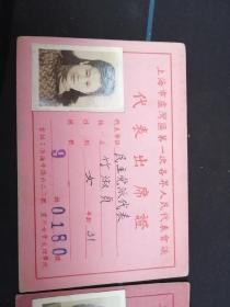 上海市卢湾区123次人民代表大会及其他同一人证件