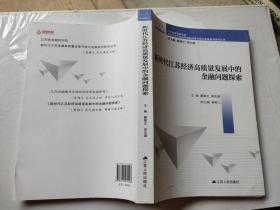 新时代江苏经济高质量发展中的金融问题探索,