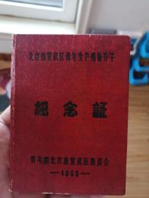 1955年北京市青年生产积极分子证青年团北京市