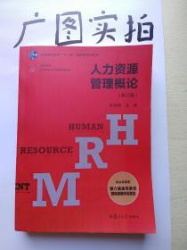 人力资源管理概论(第三版)(博学·21世纪人力资源管理丛书)