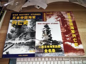 日本帝国海军兴亡史(上下册) 战争史研究:有赠刊