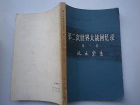 第二次世界大戰回憶錄 第一卷