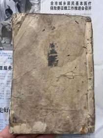 清代中医秘方稿本一厚册