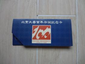 北京大学百年华诞纪念卡(外皮被剪掉一角)