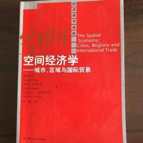 空间经济学:经济科学译库